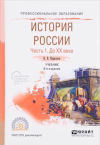 Istorija Rossii. Uchebnik. V 2 chastjakh. Chast 1. Do XX veka
