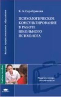 Psikhologicheskoe konsultirovanie v rabote shkolnogo psikhologa