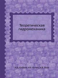 Teoreticheskaya Gidromehanika