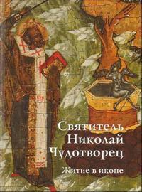 Svjatitel Nikolaj Chudotvorets.