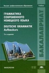 Grammatika sovremennogo nemetskogo jazyka / Deutsche grammatik: Aufbaukurs