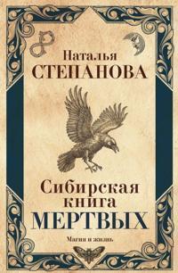 Sibirskaja kniga mertvykh