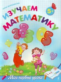 Izuchaem matematiku: dlja detej ot 5 let.