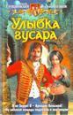 Ulybka Gusara.