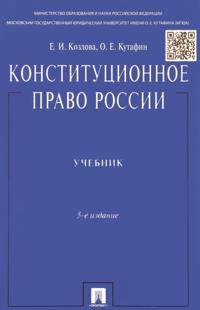 Konstitutsionnoe pravo Rossii.Uchebnik