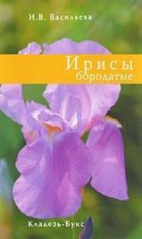 Irisy borodatye