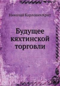 Buduschee Kyahtinskoj Torgovli