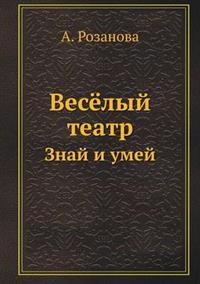 Vesyolyj Teatr Znaj I Umej