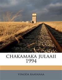 chakamaka  julaaii  1994
