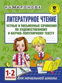 Literaturnoe chtenie. Ustnye i pismennye sochinenija po khudozhestvennomu i nauchno-populjarnomu tekstu. 1-2 klassy