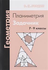 Geometrija. Planimetrija. 7–9 klassy. Zadachnik