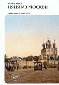 Njanja iz Moskvy.Roman,povesti i rasskazy (2-e izd.)
