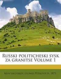 Russki politicheski sysk za granitse Volume 1