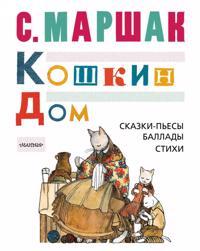 KOSHKIN DOM. Skazki-pesy, ballady, stikhi