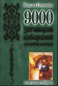 9000 zagovorov sibirskoj tselitelnitsy