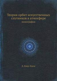 Teoriya Orbit Iskusstvennyh Sputnikov V Atmosfere Monografiya