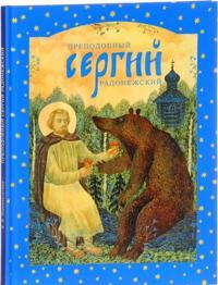 Prepodobnyj Sergij Radonezhskij