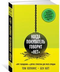 """""""Kogda pokupatel govorit """"net"""". Krug ubezhdenija i drugie strategii dlja rosta proda"""""""