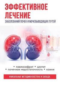 Effektivnoe Lechenie Zabolevanij Pochek I Mochevyvodyaschih Putej