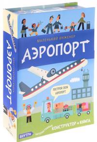 Aeroport (kniga + konstruktor)