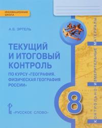 Geografija. Fizicheskaja geografija Rossii. 8 klass. Tekuschij i itogovyj kontrol. Kontrolno-izmeritelnye materialy