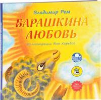 Barashkina ljubov