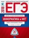 EGE-2018. Informatika i IKT. Tipovye ekzamenatsionnye varianty. 20 variantov