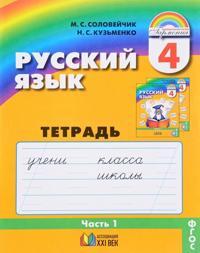 Russkij jazyk. 4 klass. Tetrad-zadachnik. Chast 1