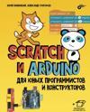 Scratch i Arduino dlja junykh programmistov i konstruktorov