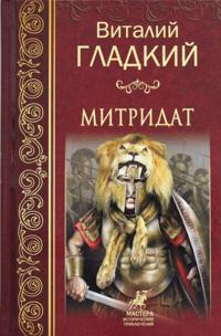 Mitridat