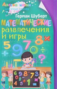 Matematicheskie razvlechenija i igry