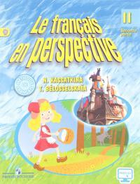 Le francais en perspective 2: Seconde partie / Frantsuzskij jazyk. 2 klass. Uchebnik. V 2 chastjakh. Chast 2