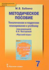 Russkij jazyk. 7 klass. Metodicheskoe posobie. Tematicheskoe i pourochnoe planirovanie