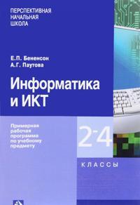 Informatika i IKT. 2-4 klassy. Primernaja rabochaja programma po uchebnomu predmetu