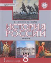 Istorija Rossii. XVIII vek. 8 klass. Uchebnik