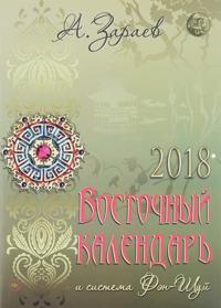 Vostochnyj kalendar 2018 i sistema Fen-shuj