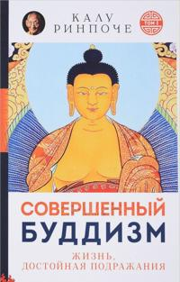 Sovershennyj buddizm.(m/o)T.1.Zhizn,dostojnaja podrazhanija
