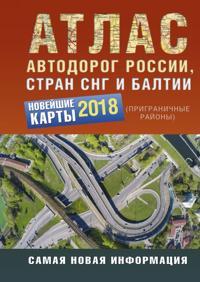 Atlas avtodorog Rossii stran SNG i Baltii (prigranichnye rajony)