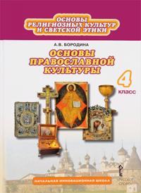 Osnovy religioznykh kultur i svetskoj etiki. Osnovy pravoslavnoj kultury. 4 klass. Uchebnik