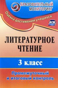 Literaturnoe chtenie. 3 klass. Promezhutochnyj i itogovyj kontrol