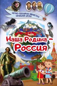 Nasha Rodina - Rossija