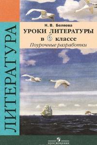 Uroki literatury v 6 klasse. Pourochnye razrabotki