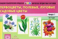Pervotsvety,polevye,lugovye i sadovye tsvety.Vyp.-7. (3-7l)
