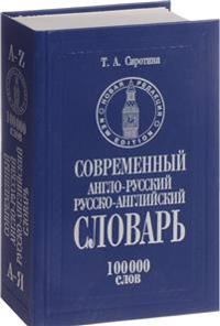 Sovremennyj anglo-russkij russko-anglijskij slovar. 100 000 slov