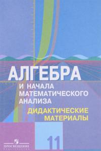 Algebra i nachala matematicheskogo analiza. 11 klass. Didakticheskie materialy. Profilnyj uroven