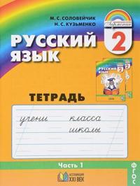Russkij jazyk. 2 klass. Tetrad-zadachnik. V 3 chastjakh. Chast 1