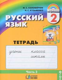Russkij jazyk. K tajnam nashego jazyka. 2 klass. Tetrad-zadachnik. V 3 chastjakh. Chast 3
