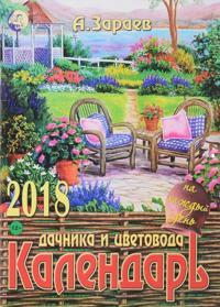 Kalendar dachnika i tsvetovoda 2018 na kazhdyj den