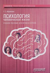 Psikhologija chelovecheskoj zhizni. Uchebnoe posobie