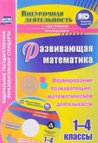 Razvivajuschaja matematika. 1-4 klassy. Formirovanie poznavatelno-matematicheskoj dejatelnosti (+ CD)
